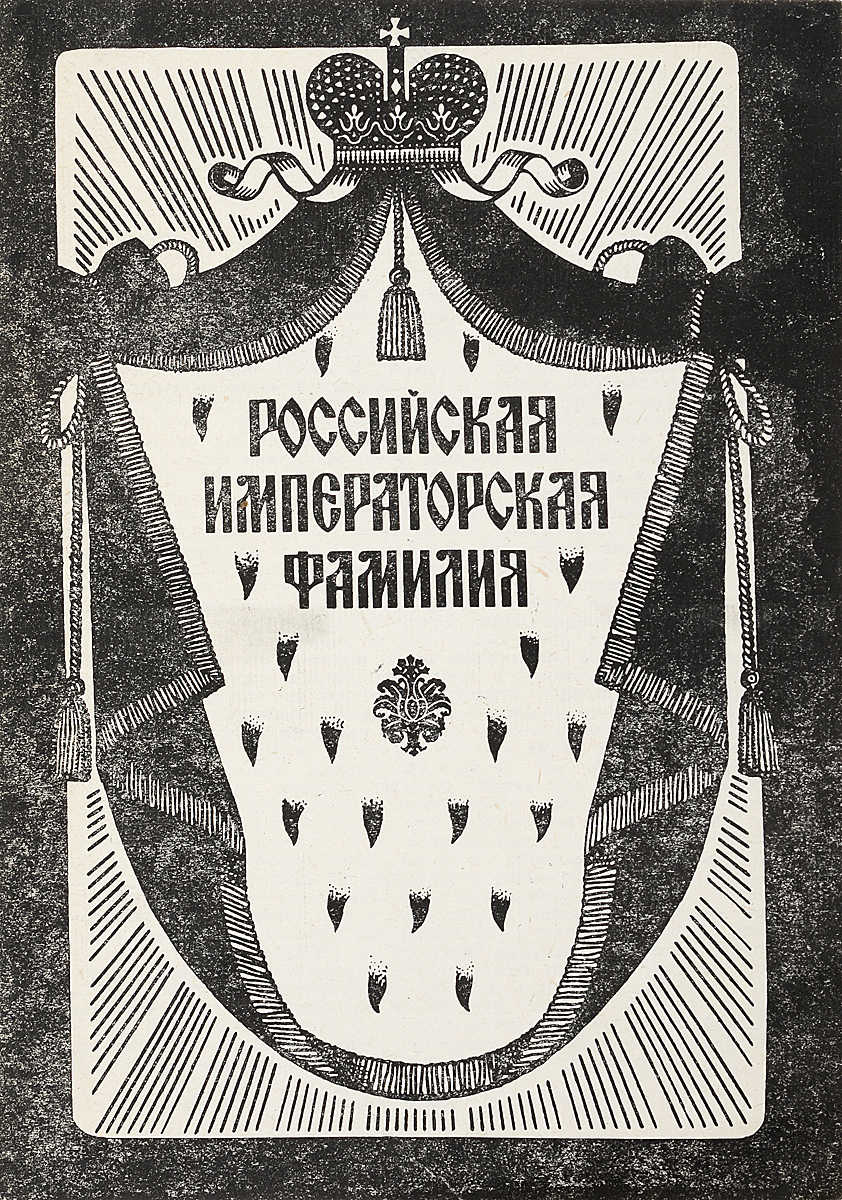Российская императорская фамилия александр лидин императорская охота