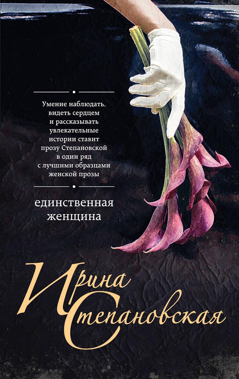 Степановская Ирина Единственная женщина