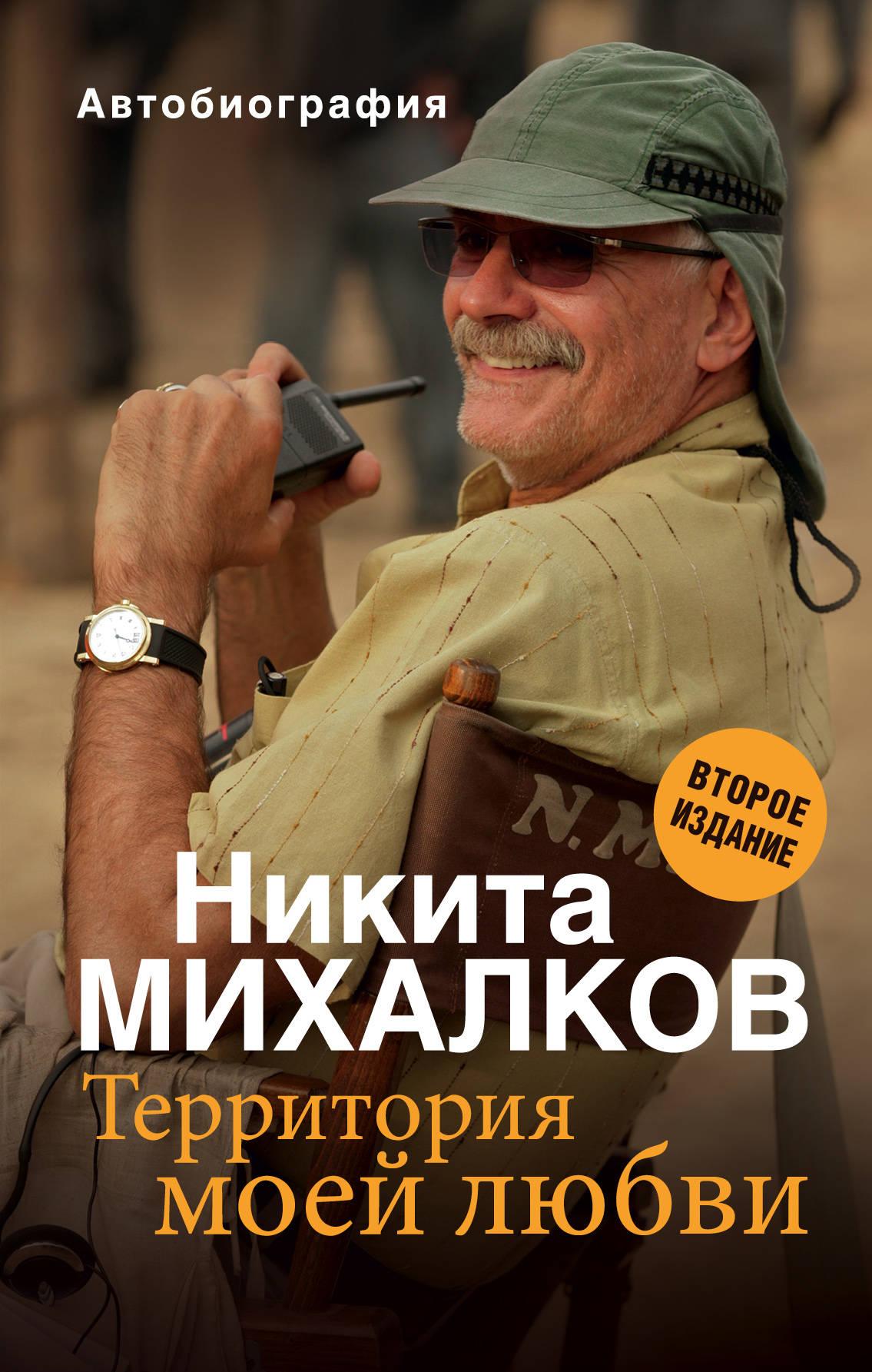 Михалков Никита Сергеевич Территория моей любви. 2-е издание цена в Москве и Питере
