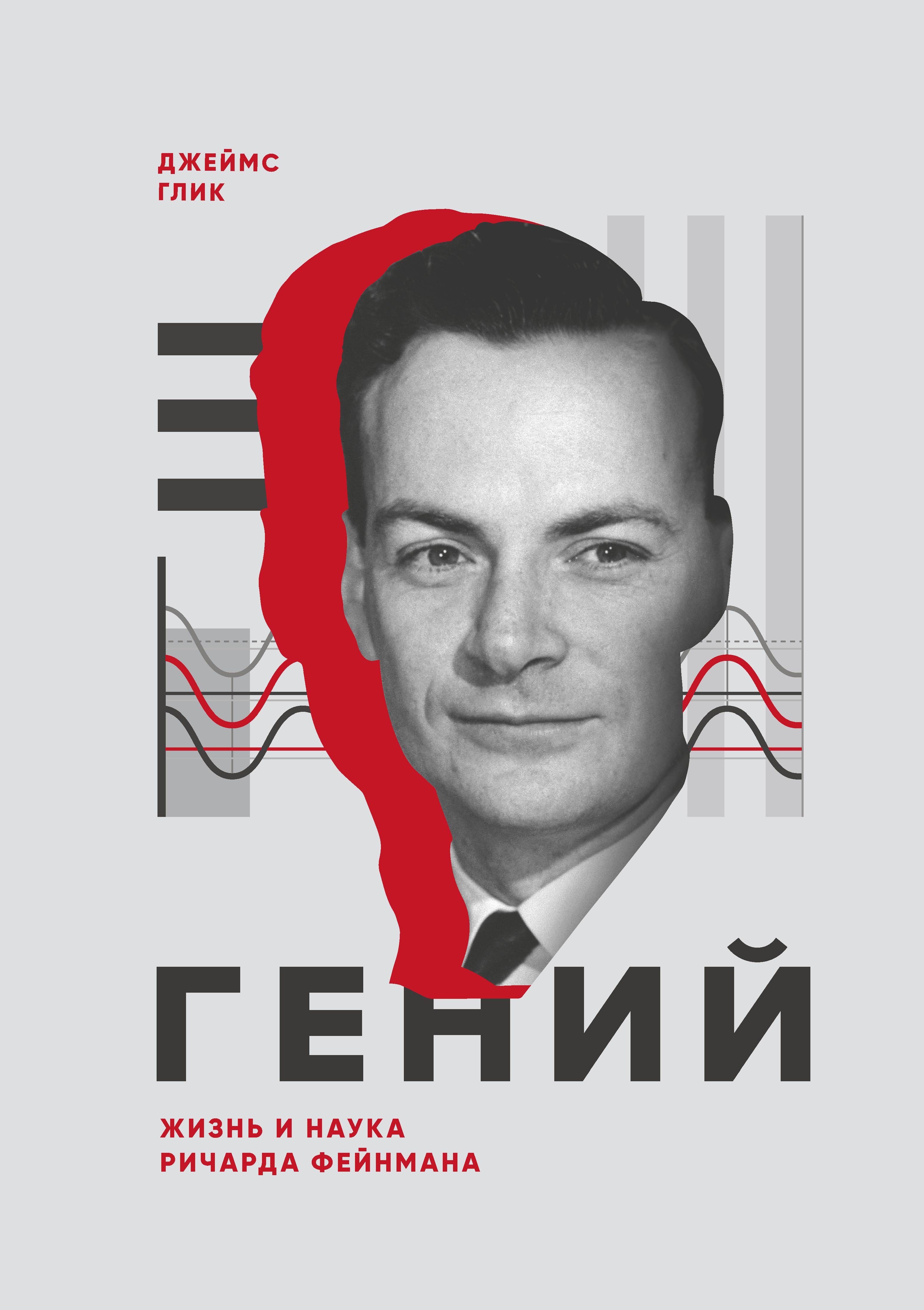 Джеймс Глик. Гений. Жизнь и наука Ричарда Фейнмана