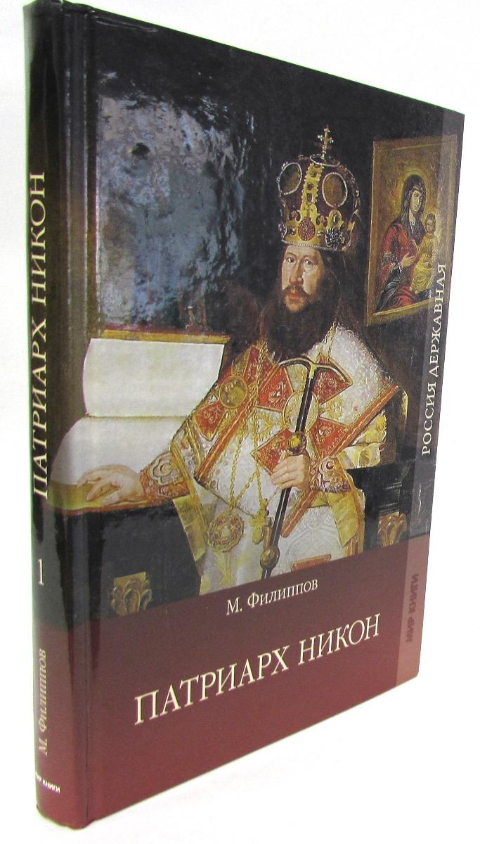 М.Филиппов Патриарх Никон. Том 1 м а филиппов патриарх никон исторический роман в 2 томах комплект