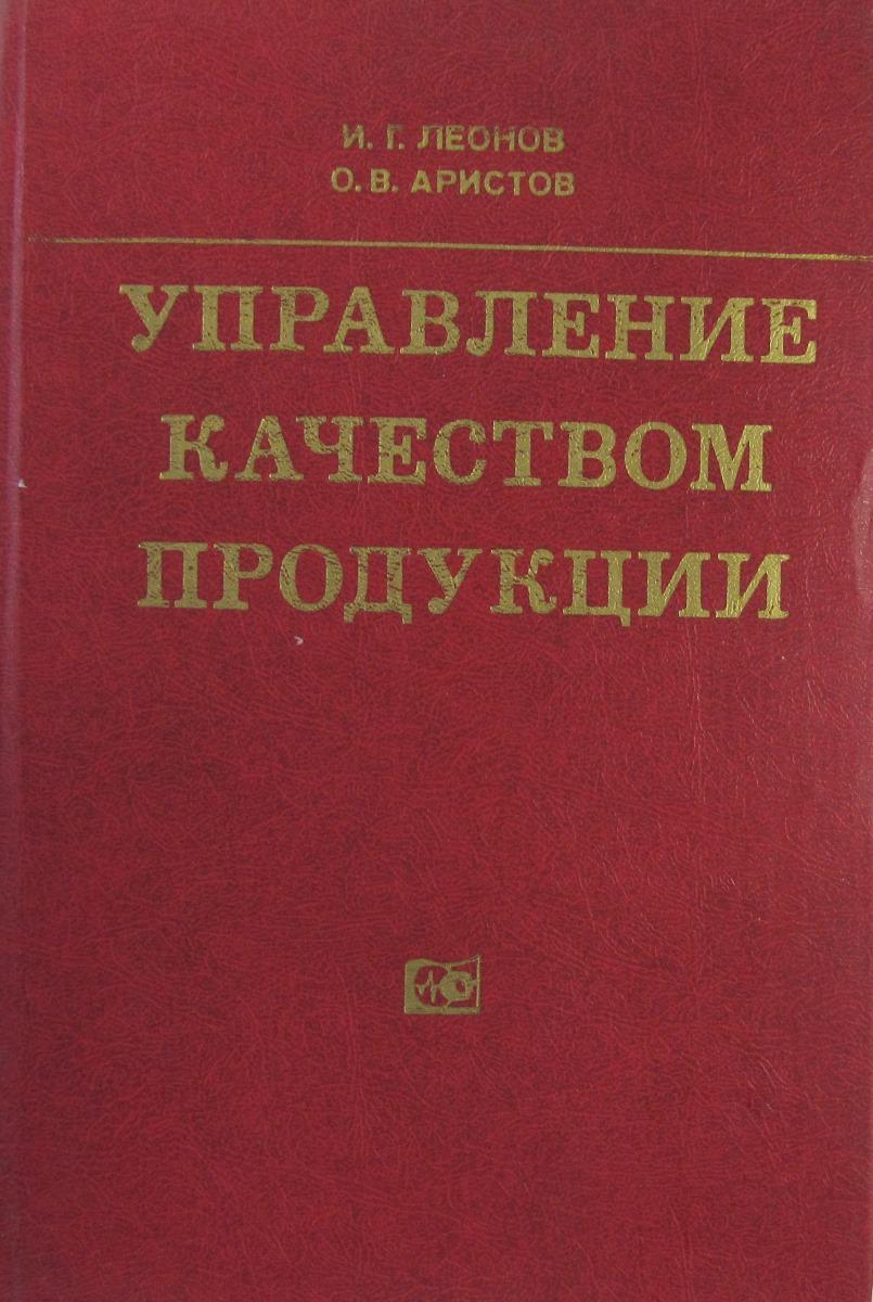 И.Г. Леонов, О.В. Аристов Управление качеством продукции