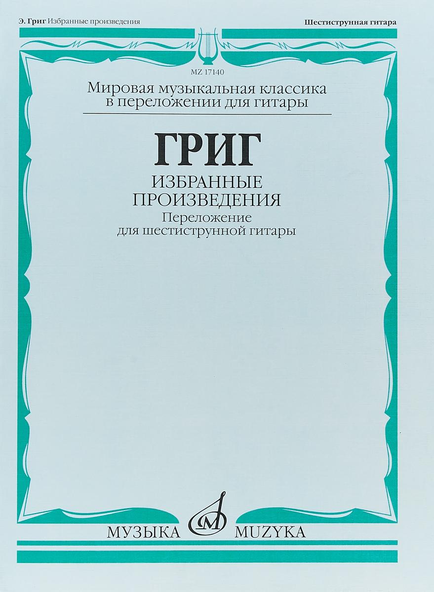 Э. Григ Избранные произведения. Переложение для шестиструнной гитары мировая классика