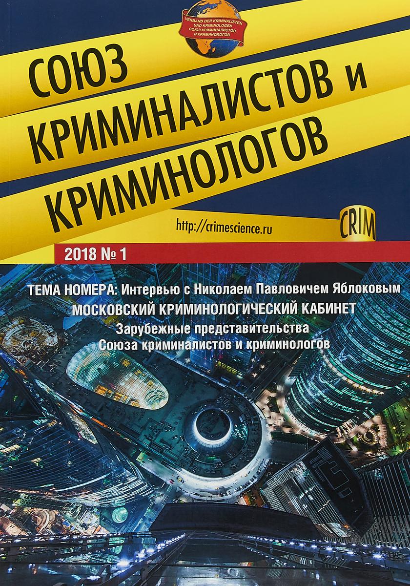 Союз криминалистов и криминологов. 2018. №1