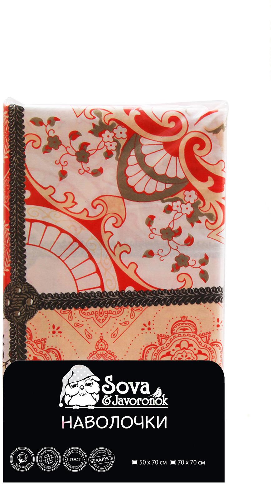Фото - Наволочка Sova & Javoronok Шафран, 50 х 70 см, 2 шт наволочка комплект махровых наволочек яблоня 50 70 см