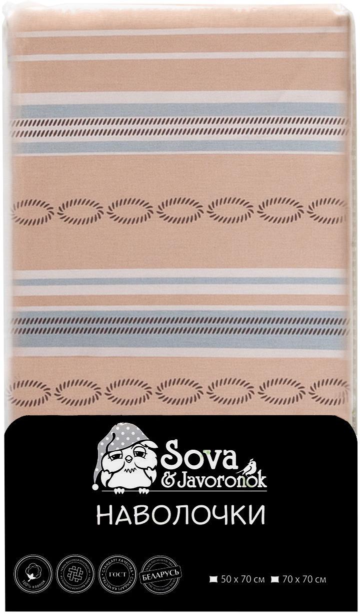 Наволочка Sova & Javoronok Пралине, 50 х 70 см, 2 шт наволочка сова и жаворонок набор из 2 наволочек 70х70 см premium