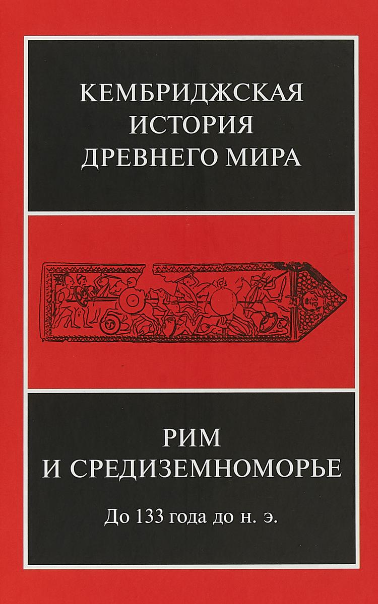 Кембриджская история Древнего Мира. Том 8. Рим и Средиземноморье до 133 года до н.э.