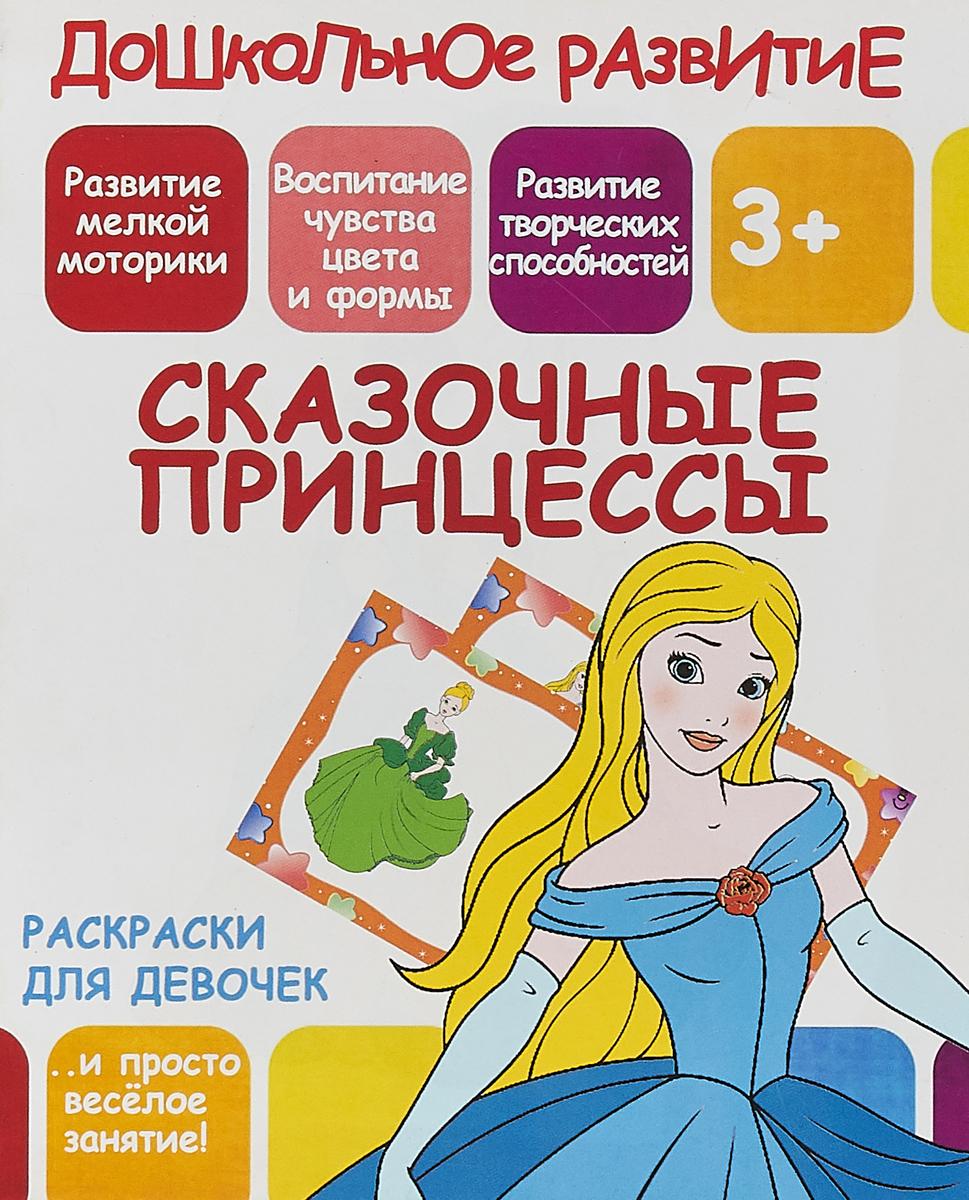 В. И. Ивлева Раскраски для девочек. Сказочные принцессы