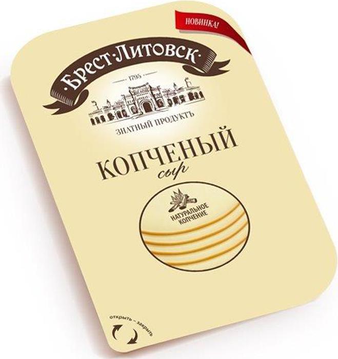 Сыр копченый Брест-Литовск, нарезка, 40%, 150 г ювелирные изделия брест