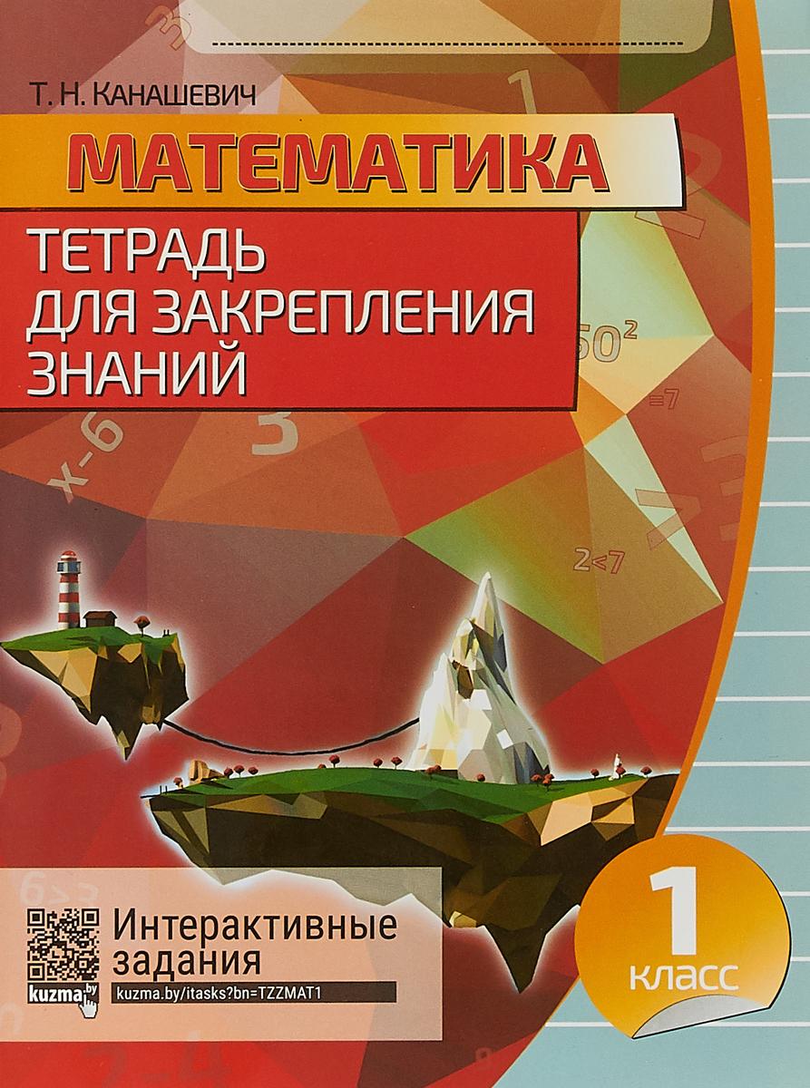 Т. Н. Канашевич Математика. 1 класс. Тетрадь для закрепления знаний. Интерактивные задания цена 2017