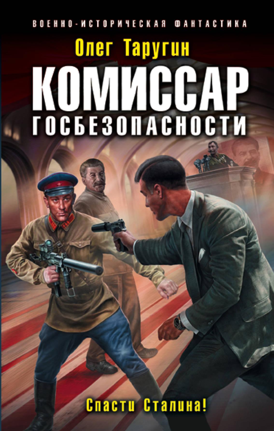 Таругин Олег Витальевич Комиссар госбезопасности. Спасти Сталина! олег таругин командарм позади москва