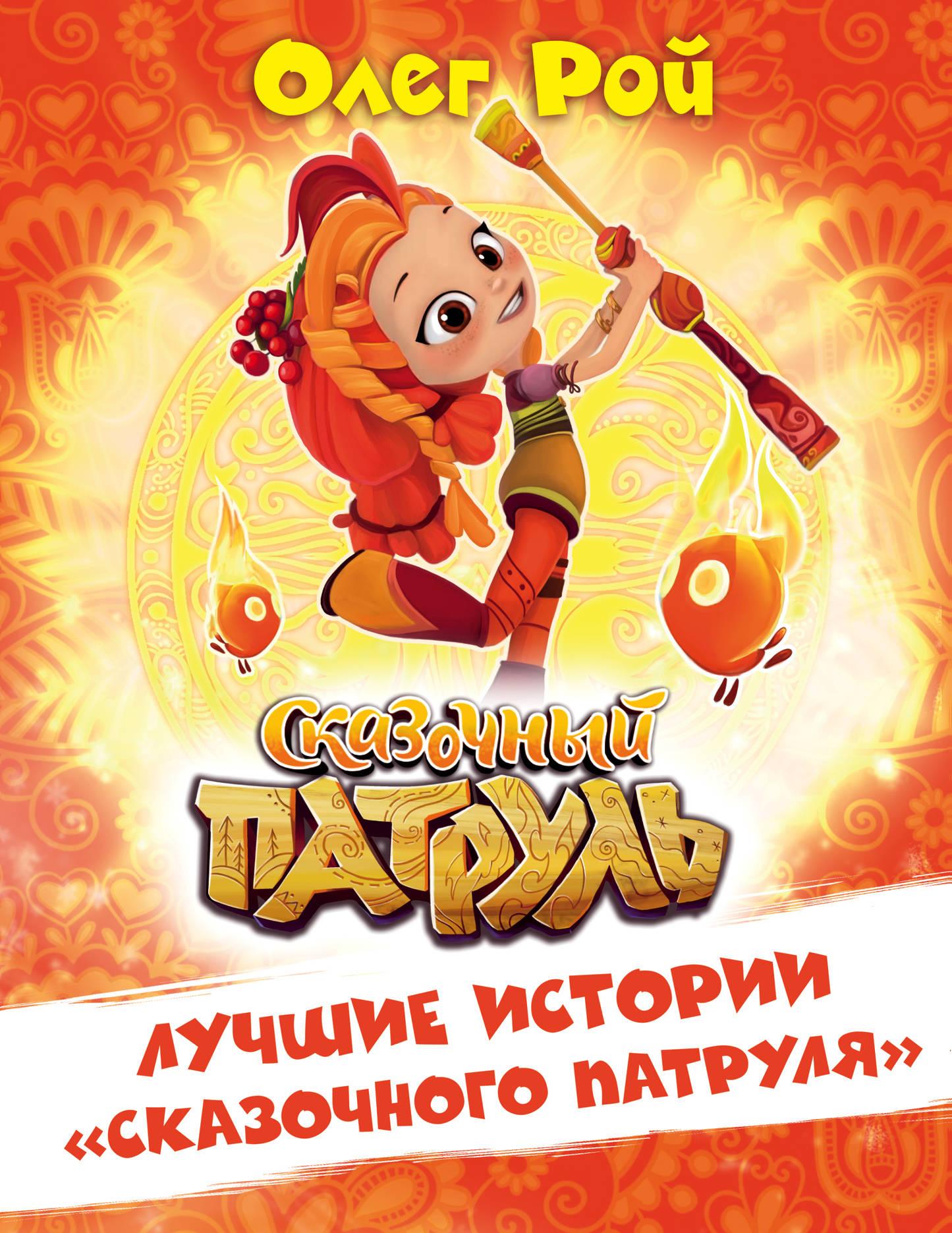 Олег Рой Лучшие истории