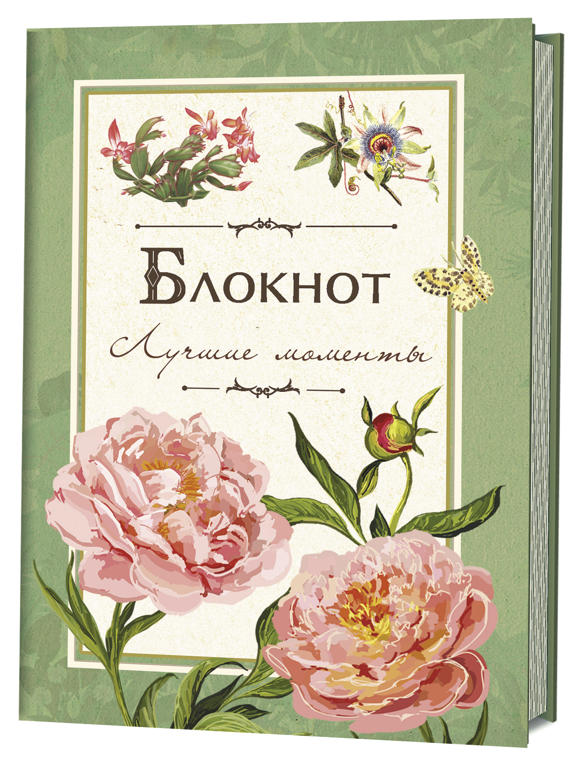 Блокнот Лучшие моменты (зеленый)95086734(-)• огромная популярность ботанической иллюстрации; • хорошо смотрится в комплекте с еженедельником «Лучший год моей жизни» • стильные изображения; • красивое художественное оформление; • удобный формат; • УФ-лак на обложке; • кругленые уголки обложки и блока; • издание для широкой аудитории. • 32 страницы (64 листа, формат А6 4 вида оформления обложек, блок единый.