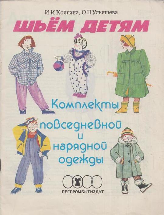 Колгина И.И., Ульяшева О.П. Шьем детям. Комплекты повседневной и нарядной одежды комплекты детской одежды luvable friends подарочный набор одежды 5 предметов 07133