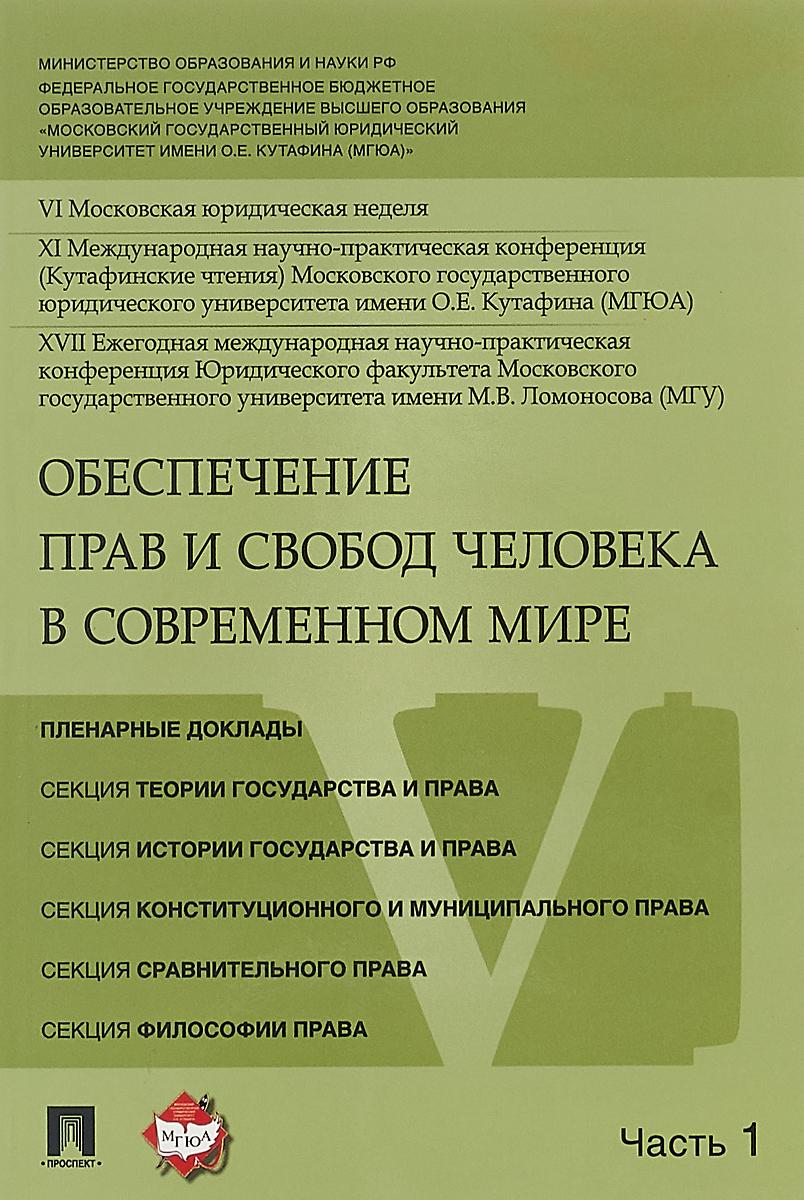 Обеспечение прав и свобод человека в современном мире. Материалы конференции в 4 частях. Часть 1