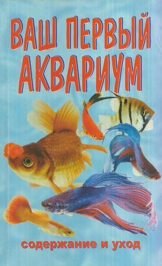 Плонский В.Д. Ваш первый аквариум