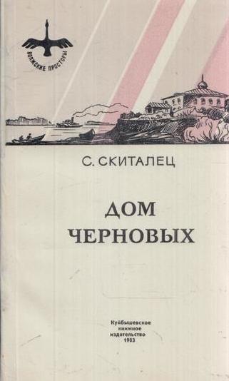 Скиталец С. Дом Черновых