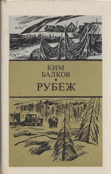 Балков К.Н. Рубеж