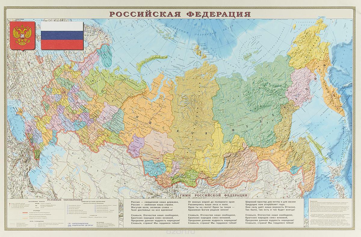 все цены на Политико-административная карта Российской Федерации с гимном онлайн