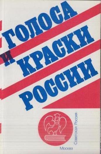 Голоса и краски России