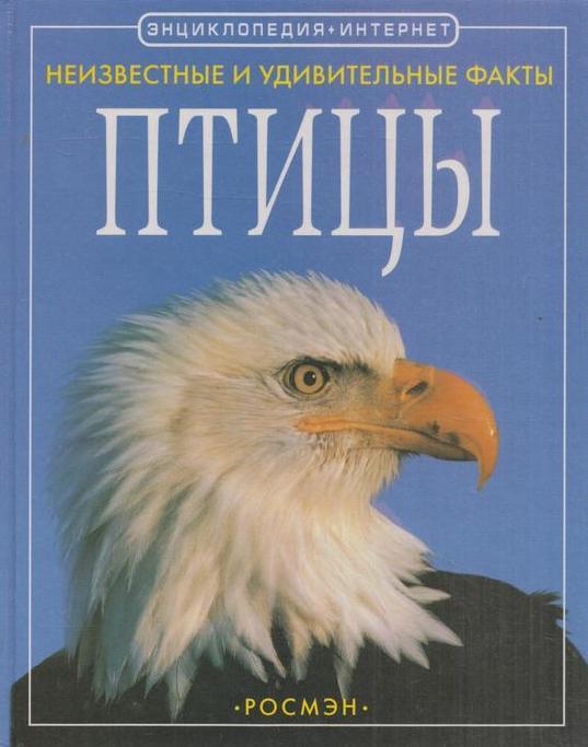 Догерти Д. Птицы