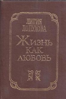 Лопухова Л.П. Жизнь как любовь