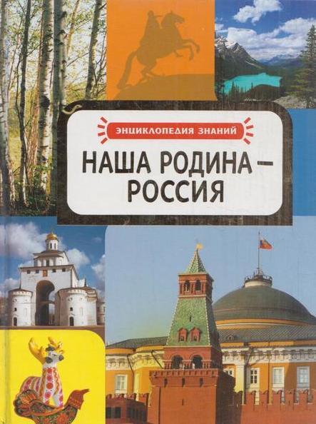 Никишин В.О. Наша родина-Россия