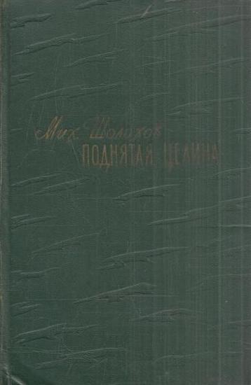 Шолохов М.А. Поднятая целина. Книга 1