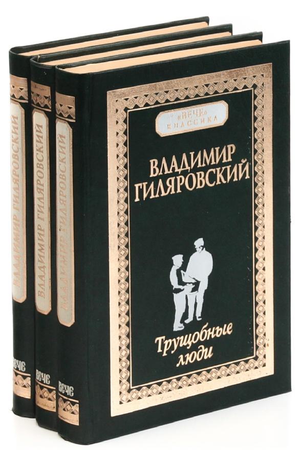 Фото - Владимир Гиляровский Владимир Гиляровский (комплект из 3 книг) владимир гиляровский яркая жизнь