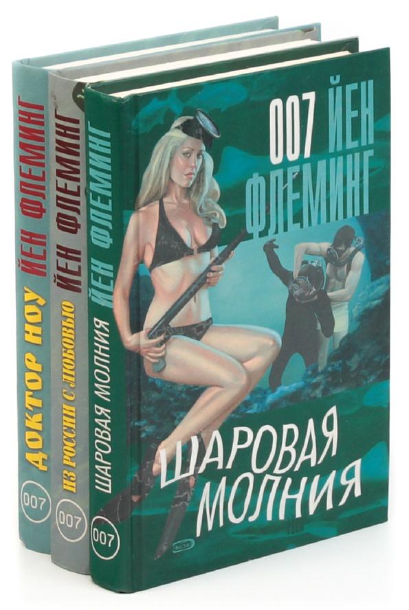 """Йен Флеминг Йен Флеминг. Серия """"007"""" (комплект из 3 книг)"""