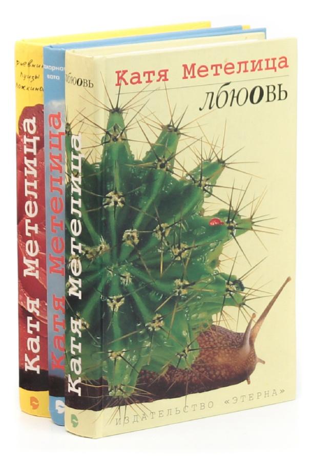 Катя Метелица Катя Метелица (комплект из 3 книг) катя метелица азбука жизни