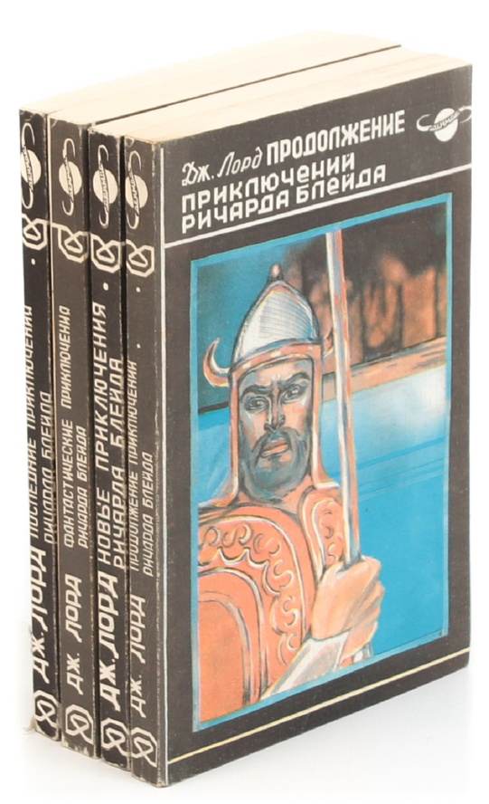 купить Лорд ДЖ. Приключения Ричарда Блейда (комплект из 4 книг) по цене 333 рублей