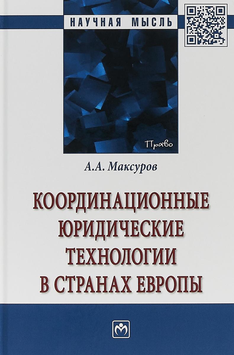 А. А. Максуров Координационные юридические технологии в странах Европы