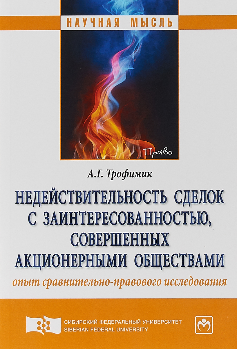 А. Г. Трофимик Недействительность сделок с заинтересованностью, совершенных акционерными обществами. Опыт сравнительно-правового исследования