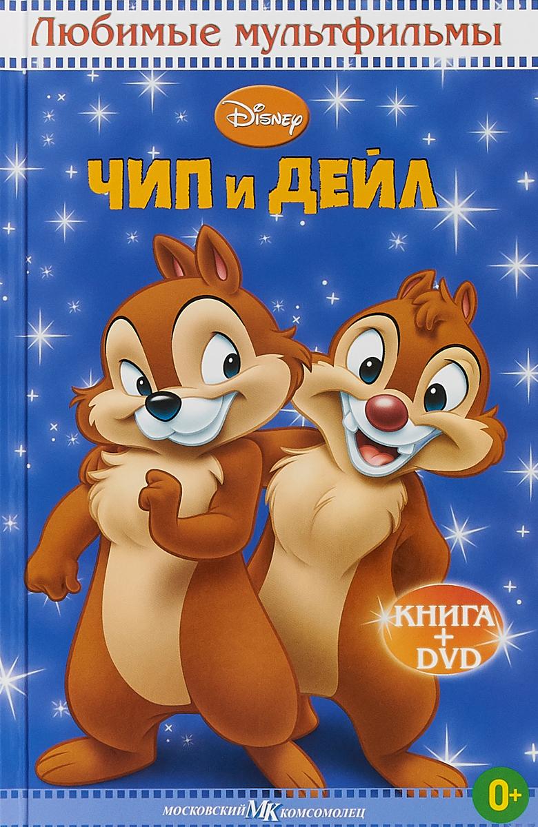 Чип и Дейл. Любимые мультфильмы (+ DVD)
