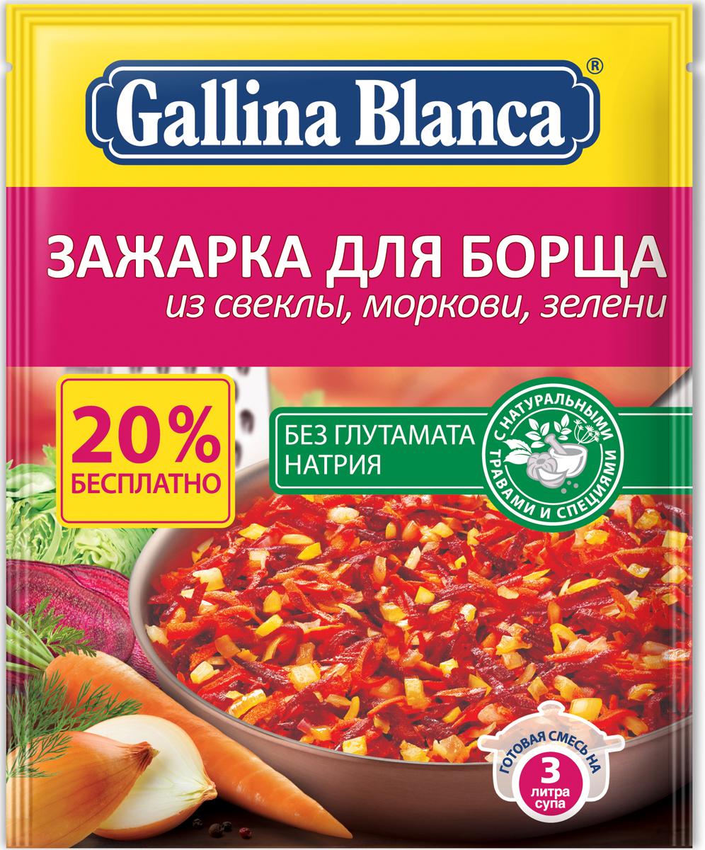 Приправа Зажарка для борща Gallina Blanca, 60 г