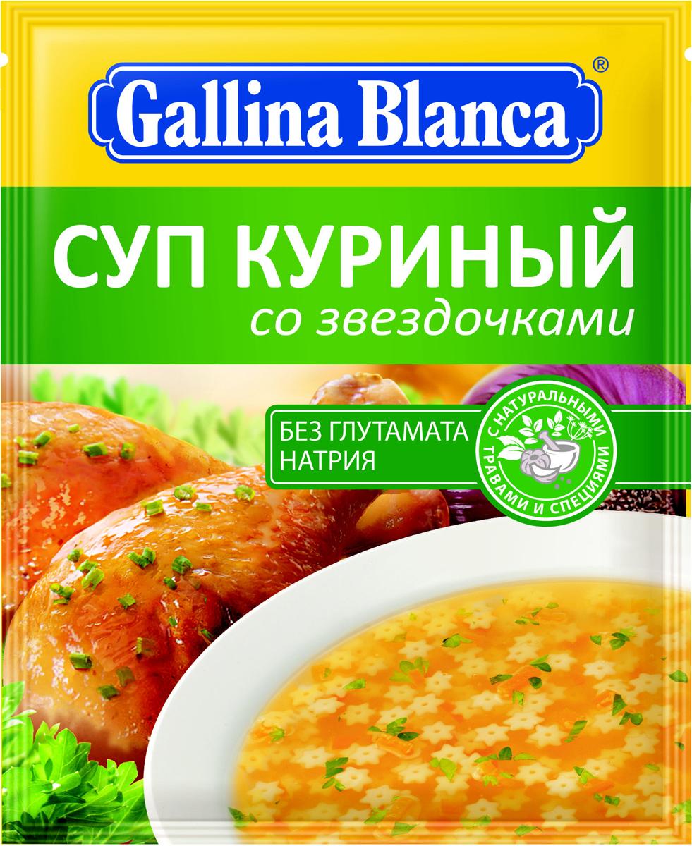 Суп Куриный со звездочками Gallina Blanca, 67 г