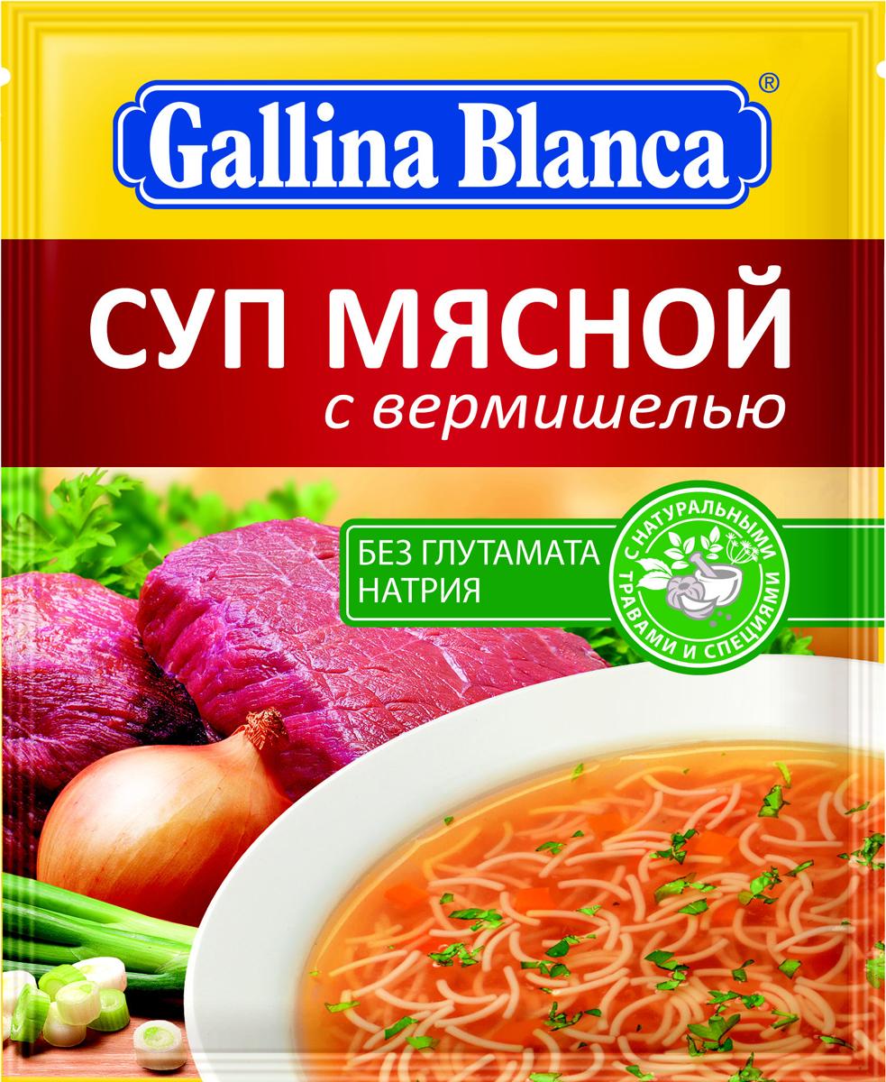 Суп Мясной с вермишелью Gallina Blanca, 59 г
