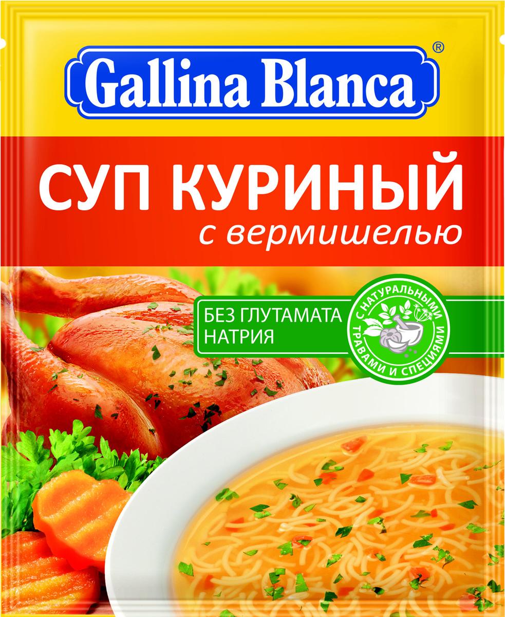Суп Куриный с вермишелью Gallina Blanca, 62 г