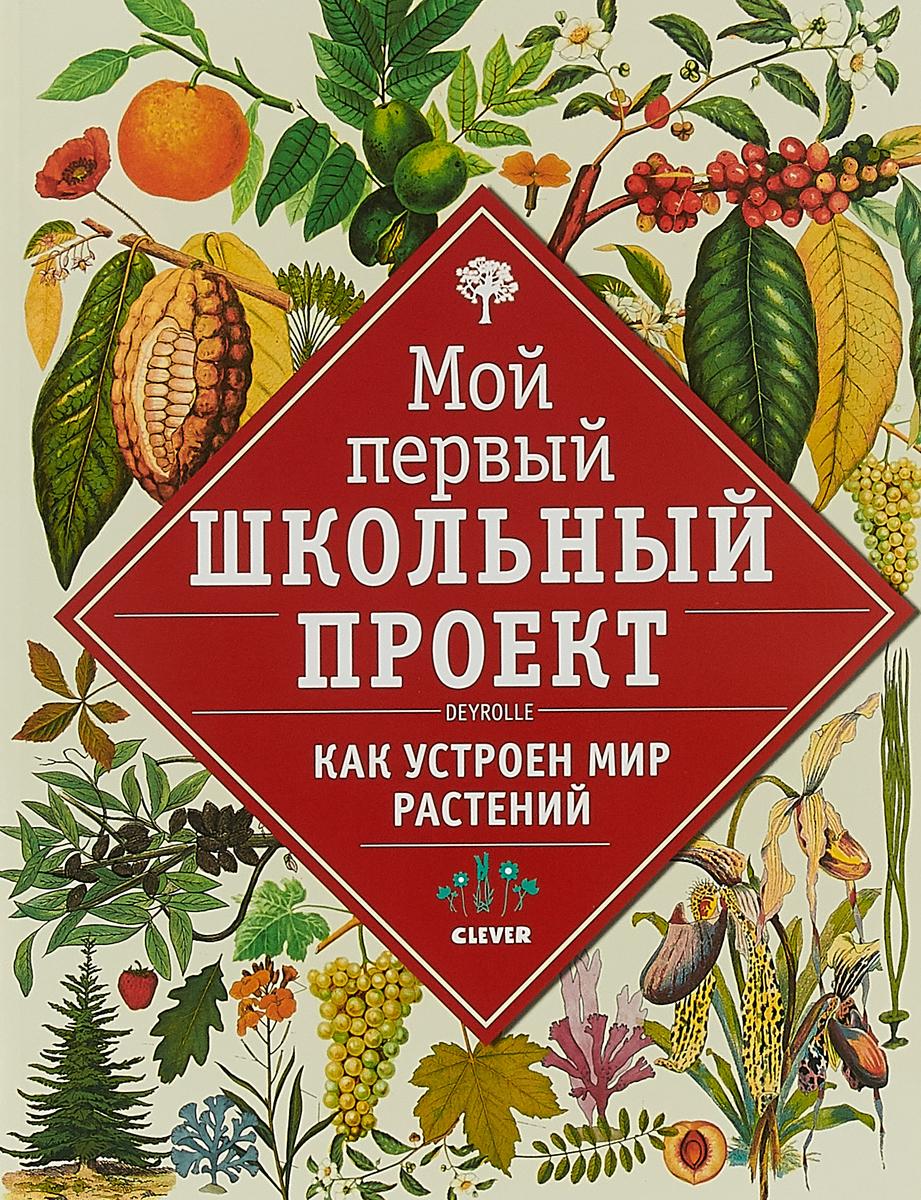 Как устроен мир растений