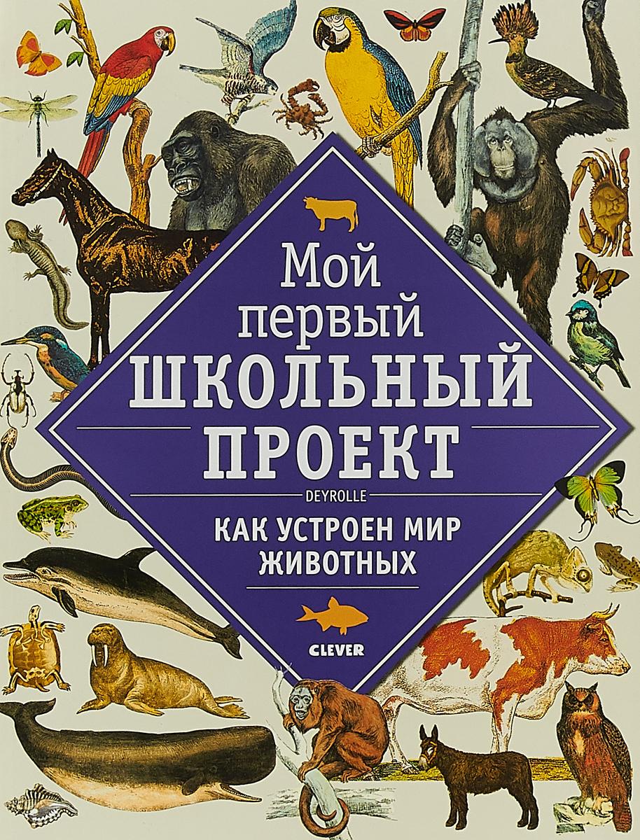 Как устроен мир животных