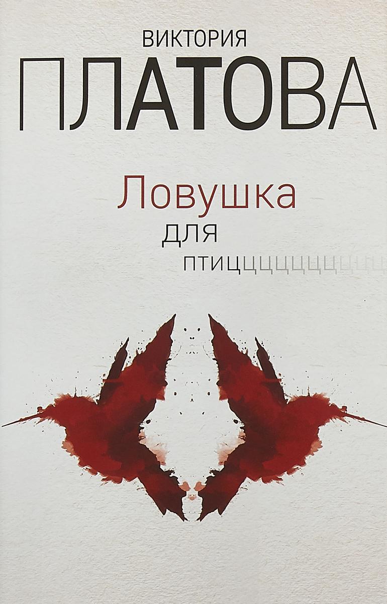 Виктория Платова Ловушка для птиц