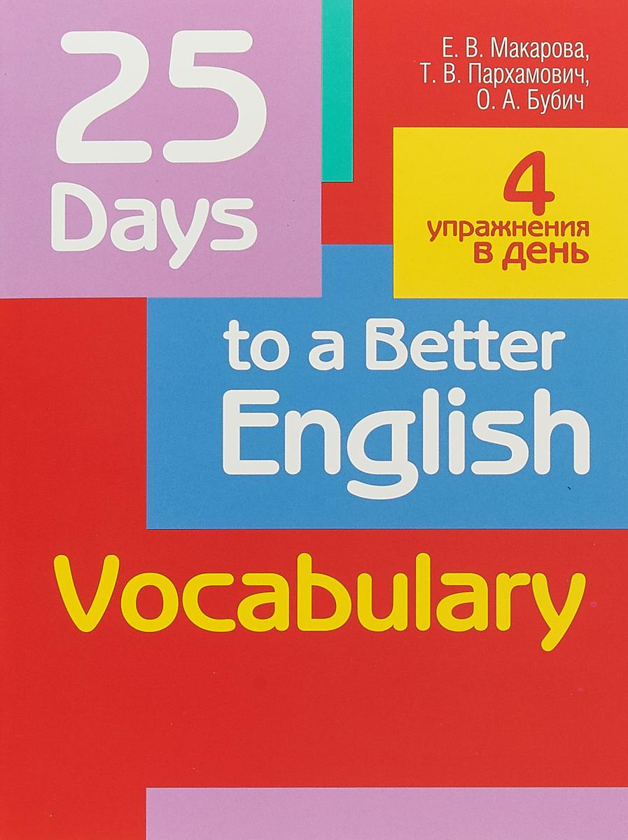 Е. В. Макарова, Т. В. Пархамович, О. А. Бубич 25 Days to a Better English. Vocabulary