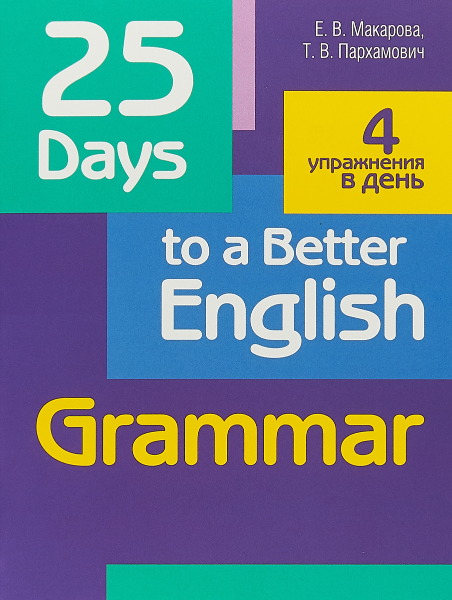 Е. В. Макарова, Т. В. Пархамович 25 Days to a Better English. Grammar