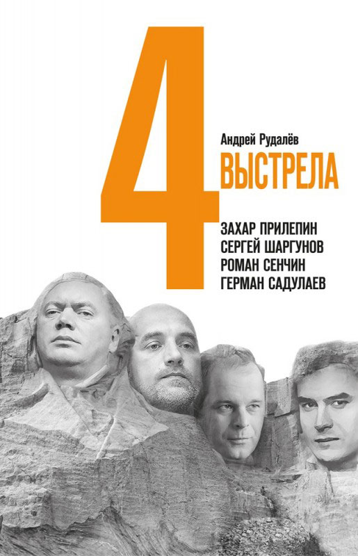 Рудалев А.Г. Четыре выстрела. Писатели нового тысячелетия
