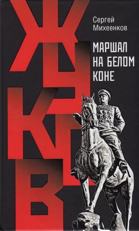 Сергей Михеенков Жуков. Маршал на белом коне