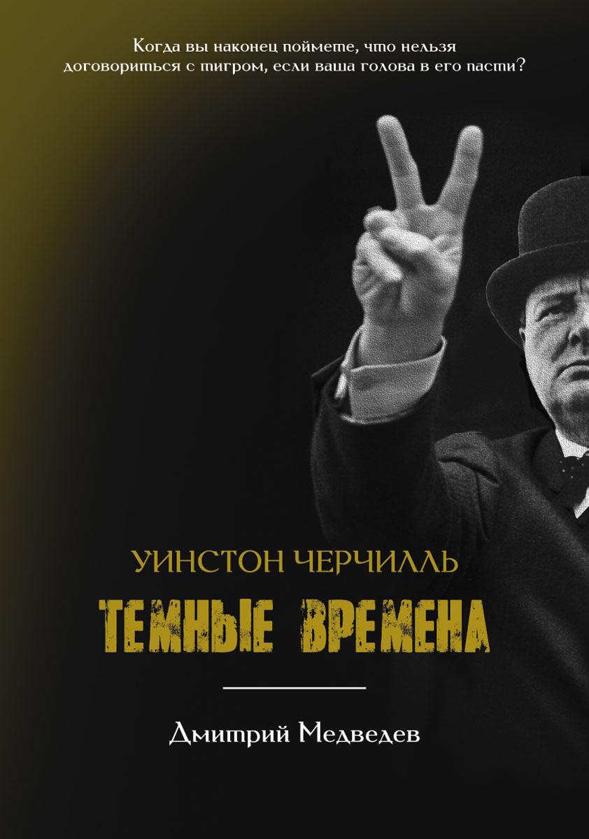 Дмитрий Медведев Уинстон Черчилль. Темные времена вытяни иона и большая рыба история о человеке который хотел убежать от бога