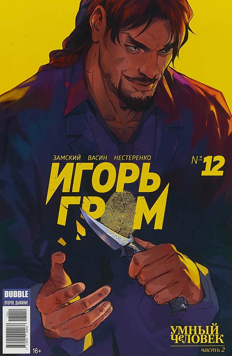 Игорь Гром № 12 (Майор Гром № 62), декабрь 2017