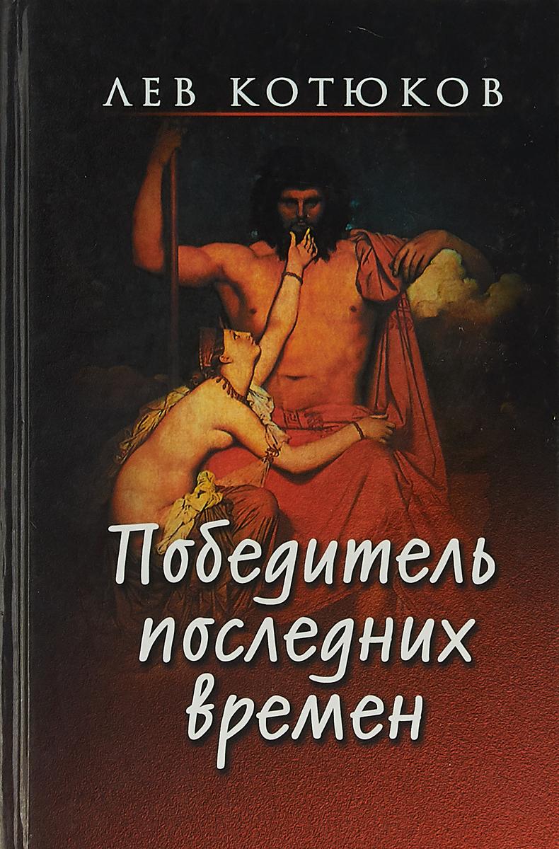 Лев Котюков Победитель последних времен