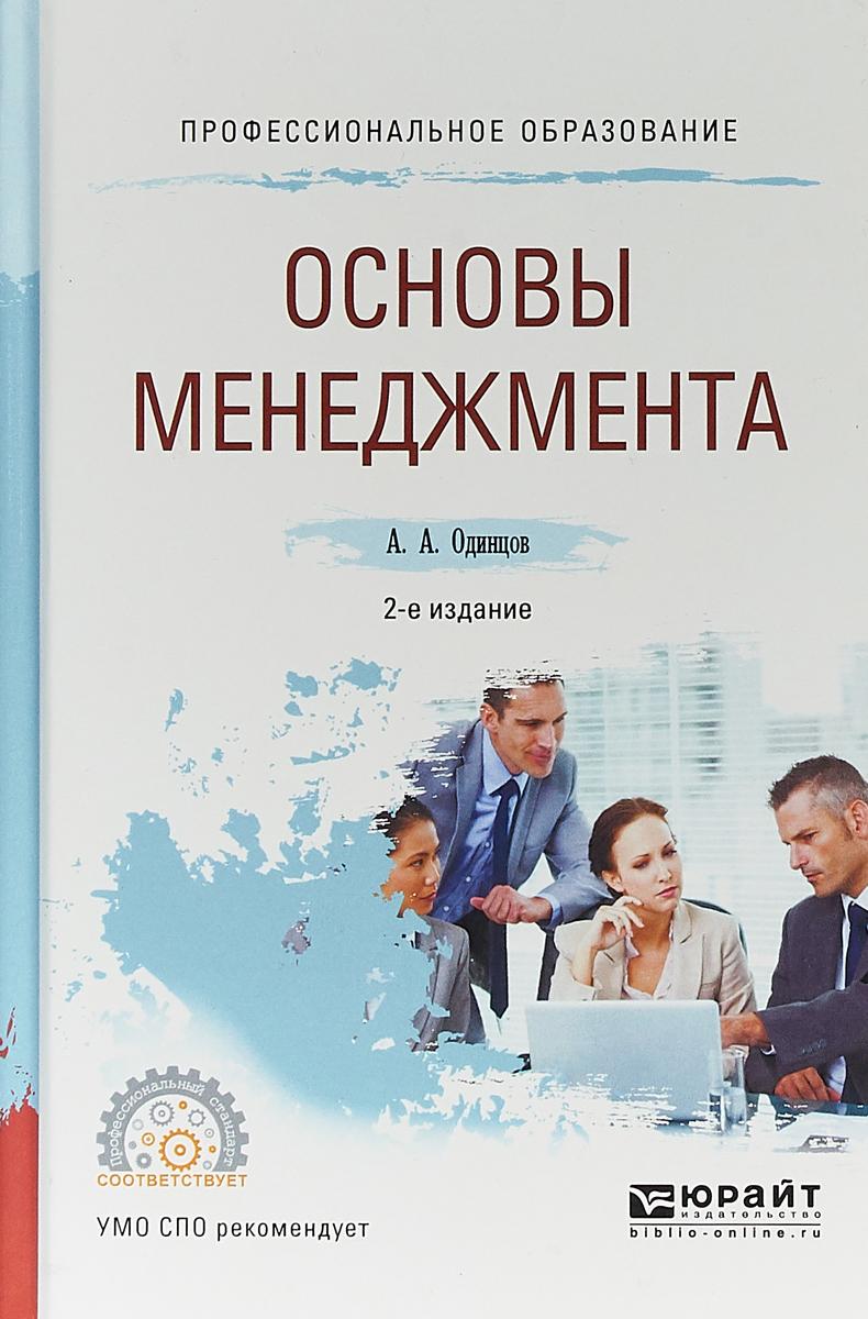 А. А. Одинцов Основы менеджмента. Учебное пособие для СПО